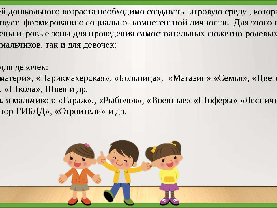 Для детей дошкольного возраста необходимо создавать игровую среду , которая с...