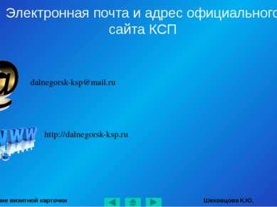 Благодарю за внимание! Создание визитной карточки Шеховцова К.Ю.