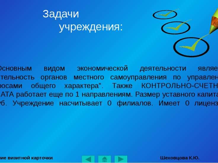 Режим работы пн–пт 09:00–17:00 Создание визитной карточки Шеховцова К.Ю.  По...
