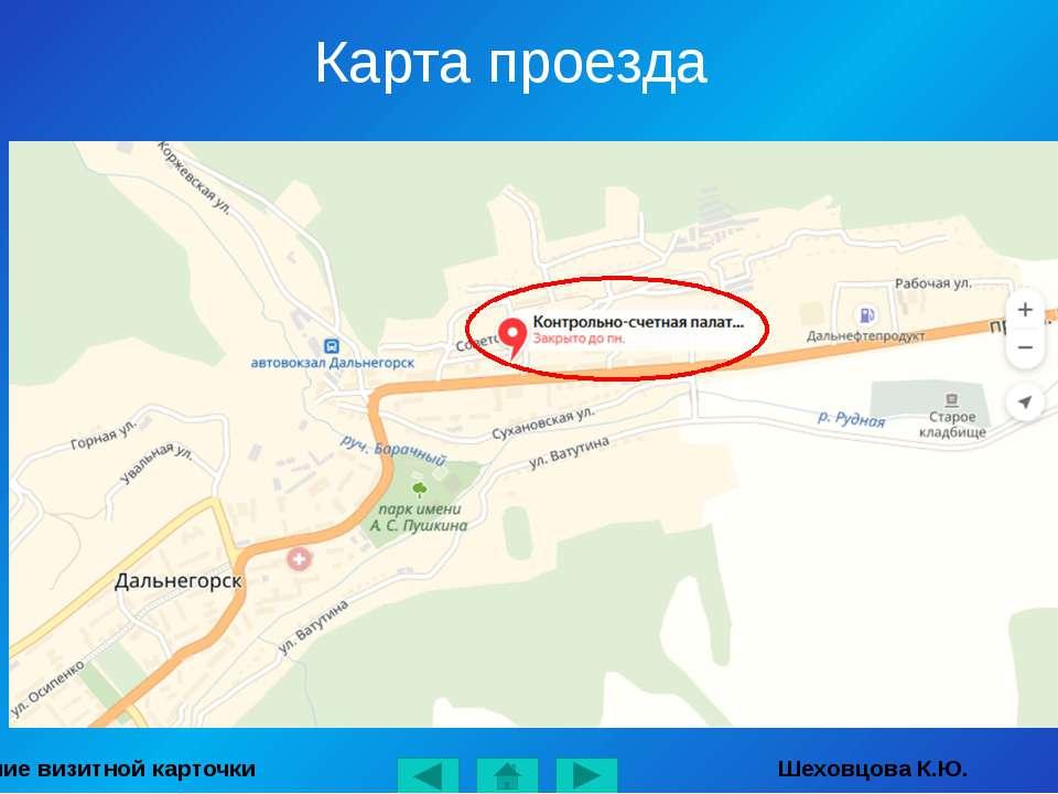 Отчетность КСП Создание визитной карточки Шеховцова К.Ю.