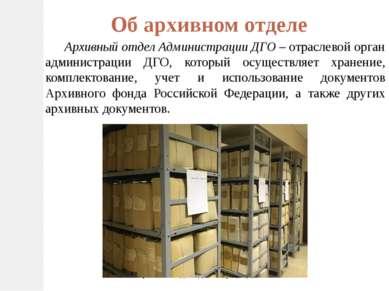 Об университете Основными задачами архивного отдела являются: комплектование ...
