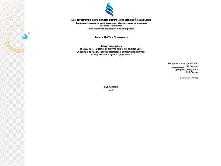 Об архивном отделе Архивный отдел Администрации ДГО Архивный отдел Администра...