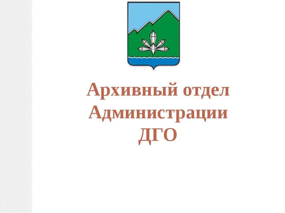 Место нахождения Адрес: г.Дальнегорск, ул. Проспект 50 лет Октября, д. 49. ...
