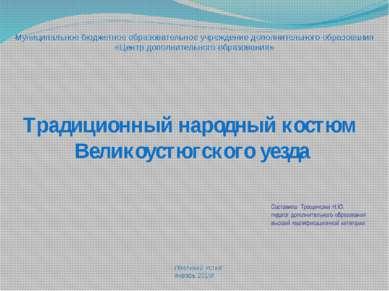 Традиционный народный костюм Великоустюгского уезда Муниципальное бюджетное о...