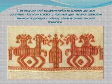 Ввеликоустюгской вышивкенаиболее древнее цветовое сочетание - белого икрас...