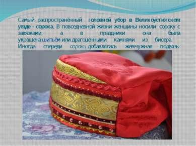 Самый распространённый головной убор в Великоустюгском уезде - сорока. В повс...