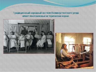 Традиционный народный костюм Великоустюгского уезда имеет многовековые истори...