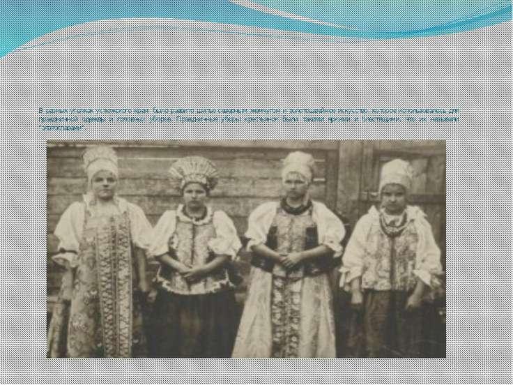 В разных уголках устюжского края было развито шитье северным жемчугом и золот...