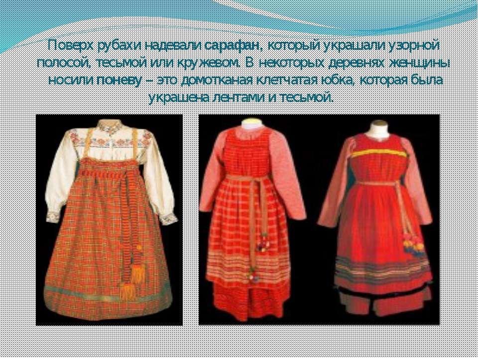 Поверх рубахи надевали сарафан, который украшали узорной полосой, тесьмой или...