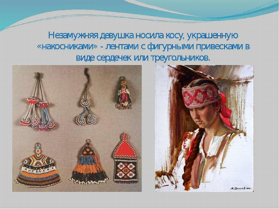 Незамужняя девушка носила косу, украшенную «накосниками» - лентами с фигурным...