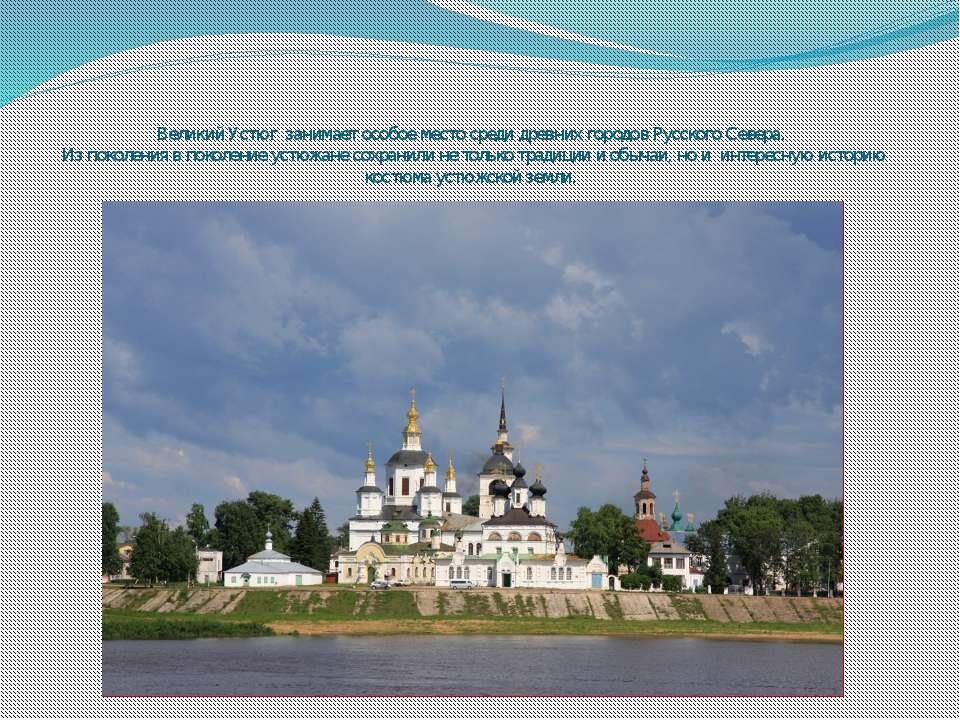 Великий Устюг занимает особое место среди древних городов Русского Севера. Из...