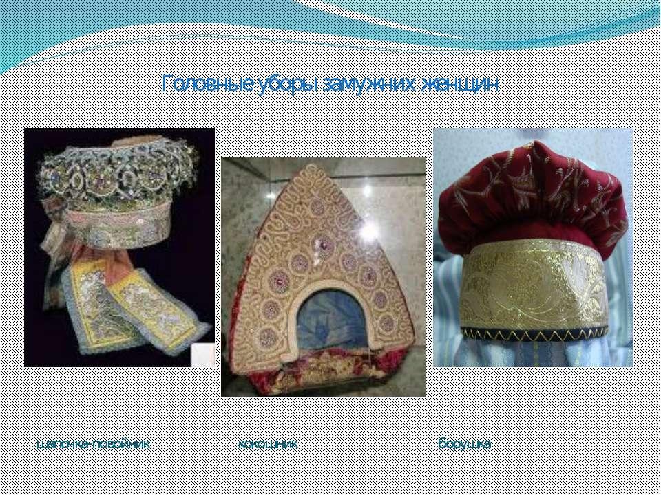 шапочка-повойник кокошник борушка Головные уборы замужних женщин