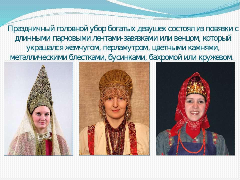 Праздничный головной убор богатых девушек состоял из повязки с длинными парчо...