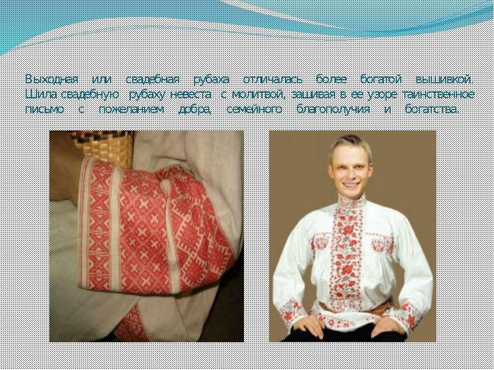 Выходная или свадебная рубаха отличалась более богатой вышивкой. Шила свадебн...