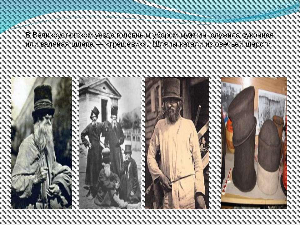 В Великоустюгском уезде головным убором мужчин служила суконная или валяная ш...