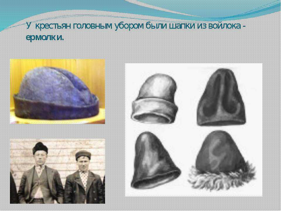 У крестьян головным убором были шапки из войлока - ермолки. 5