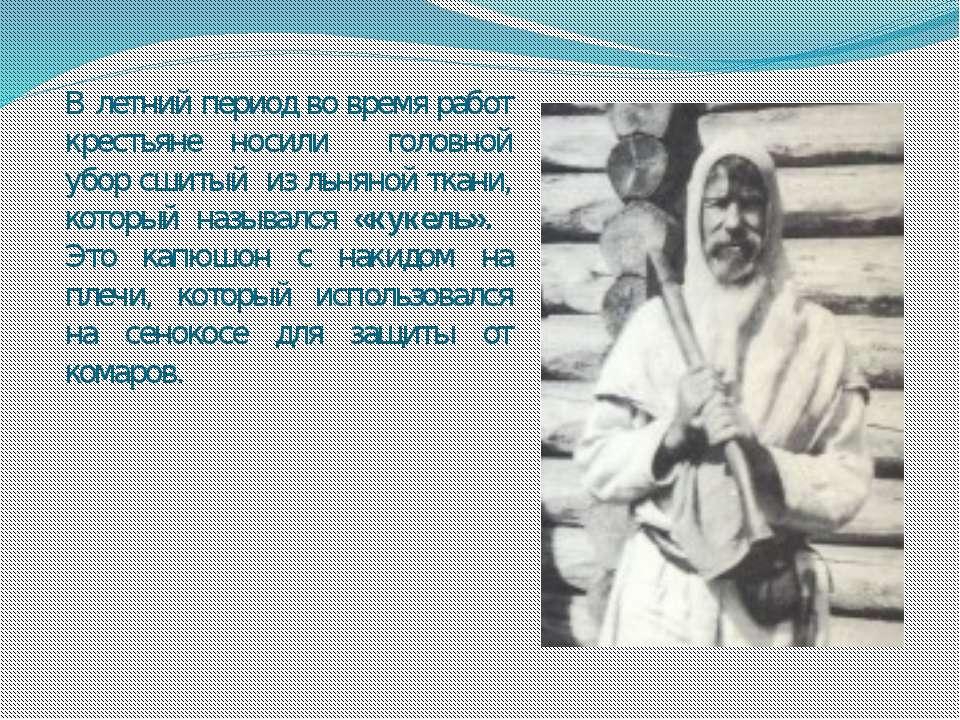 В летний период во время работ крестьяне носили головной убор сшитый из льнян...