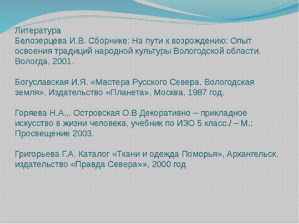 Литература БелозерцеваИ.В. Сборнике: На пути к возрождению: Опыт освоения тр...