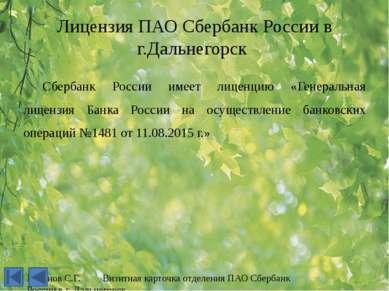 Благодарю за внимание! Косинов С.Г. Визитная карточка отделения ПАО Сбербанк ...