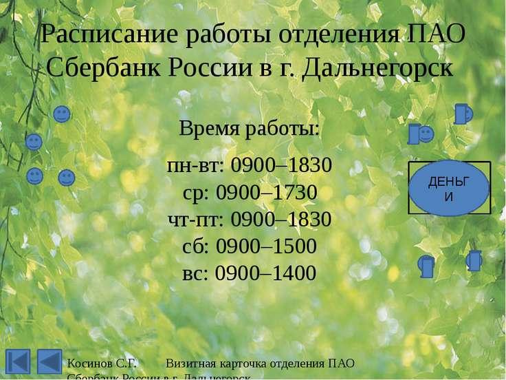 Косинов С.Г. Визитная карточка отделения ПАО Сбербанк России в г. Дальнегорск...
