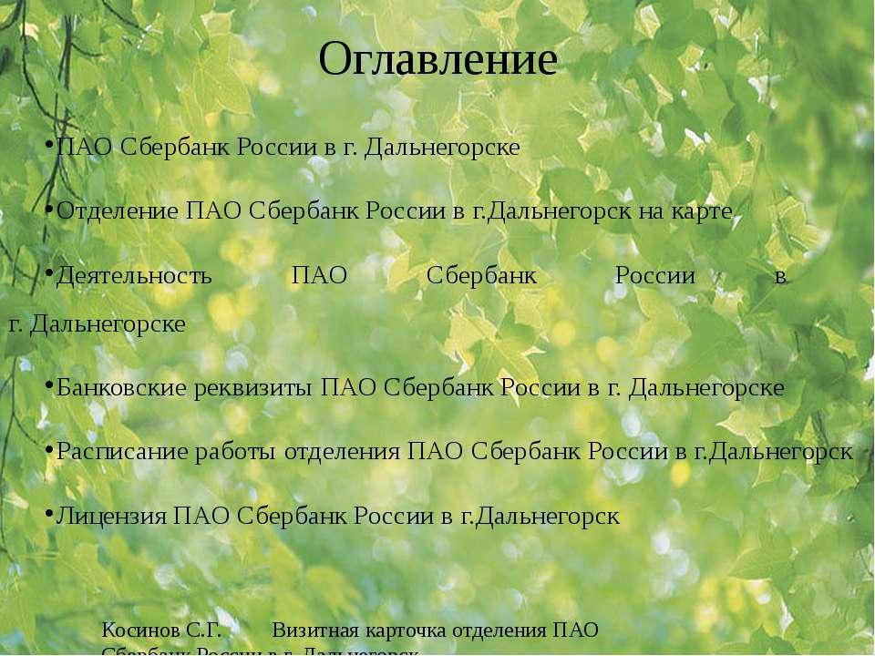 Отделение ПАО Сбербанк России в г.Дальнегорск на карте Косинов С.Г. Визитная ...