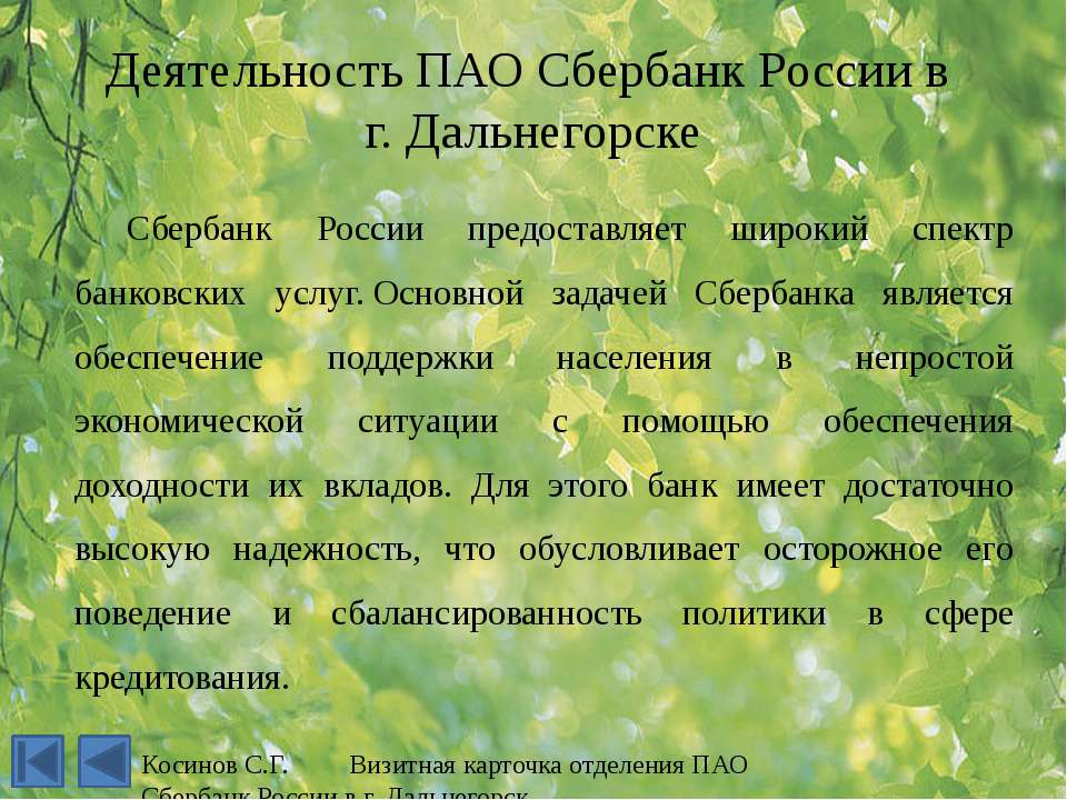 Расписание работы отделения ПАО Сбербанк России в г. Дальнегорск Время работы...
