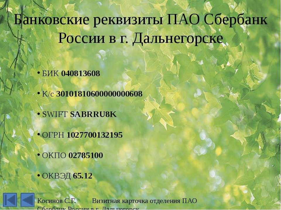 Лицензия ПАО Сбербанк России в г.Дальнегорск Сбербанк России имеет лиценцию «...