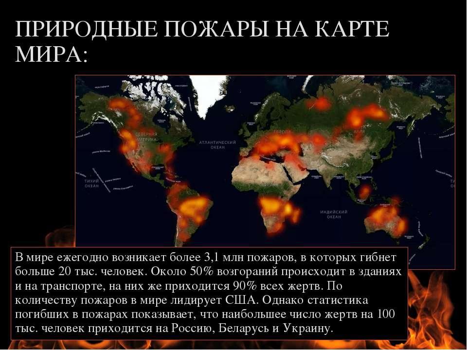 ПРИРОДНЫЕ ПОЖАРЫ НА КАРТЕ МИРА: В мире ежегодно возникает более 3,1 млн пожар...