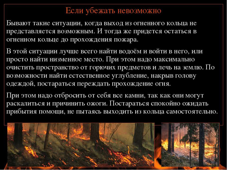 Если убежать невозможно Бывают такие ситуации, когда выход из огненного кольц...