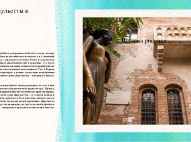 Дом Джульетты в Вероне Высокопарная история любви в декорациях из битого стек...