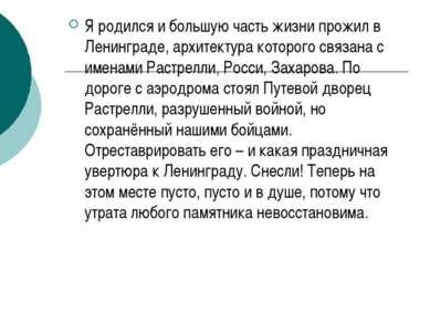 Я родился и большую часть жизни прожил в Ленинграде, архитектура которого свя...