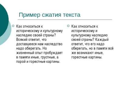Пример сжатия текста Как относиться к историческому и культурному наследию св...