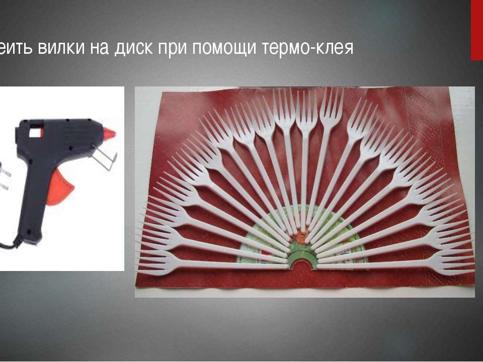 2. Приклеить вилки на диск при помощи термо-клея