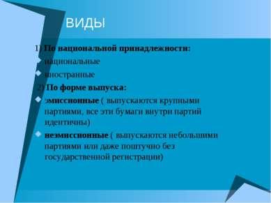 ВИДЫ 1) По национальной принадлежности: национальные иностранные 2) По форме ...