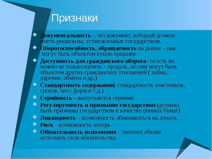 Признаки Документальность– это документ, который должен иметь реквизиты, уст...