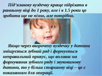 Під'язикову вуздечку краще підрізати в ранньому віці до 1 року, але і в 1.5 р...