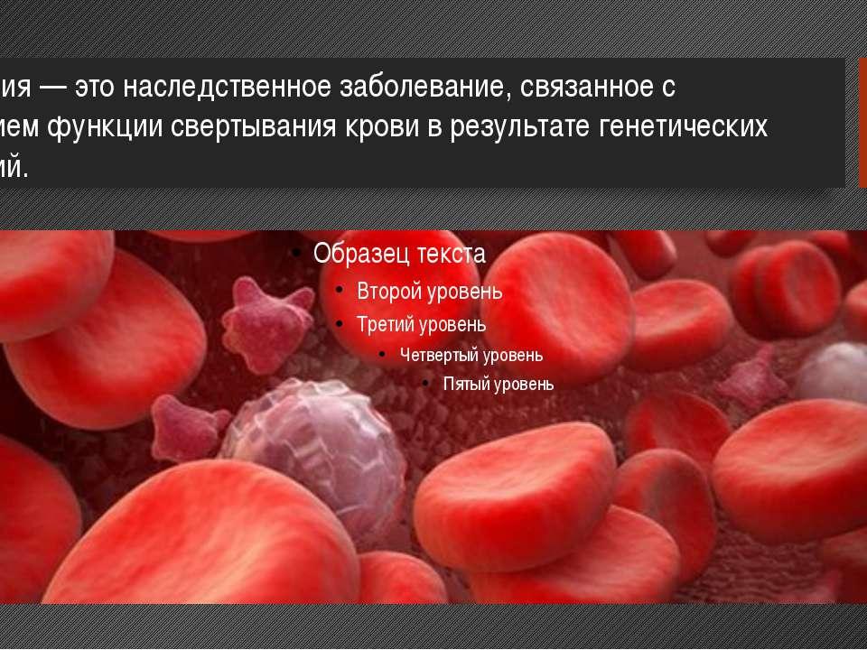 Гемофилия — это наследственное заболевание, связанное с нарушением функции св...