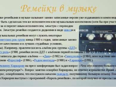 Ремейки в музыке В русском языке ремейками в музыке называют заново записанны...