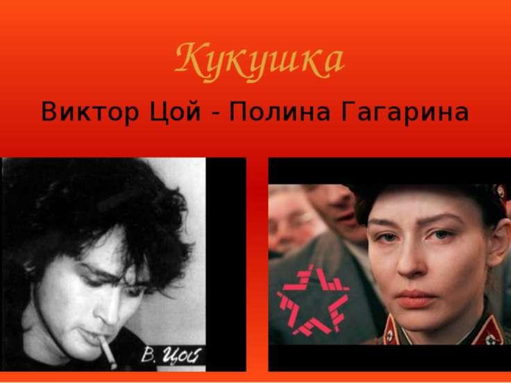 Кукушка Виктор Цой - Полина Гагарина