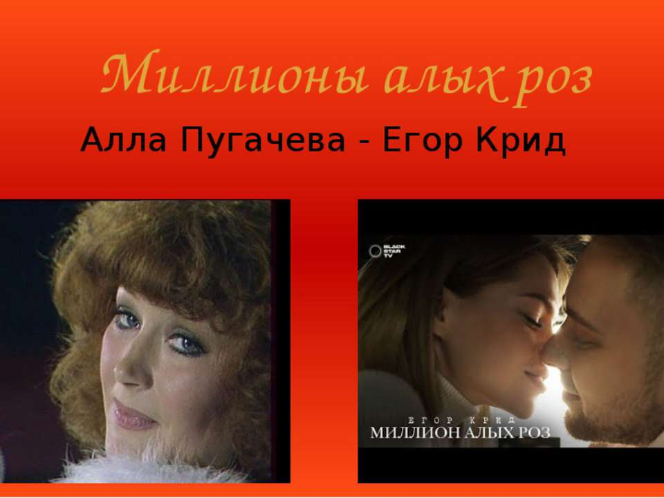 Миллионы алых роз Алла Пугачева - Егор Крид