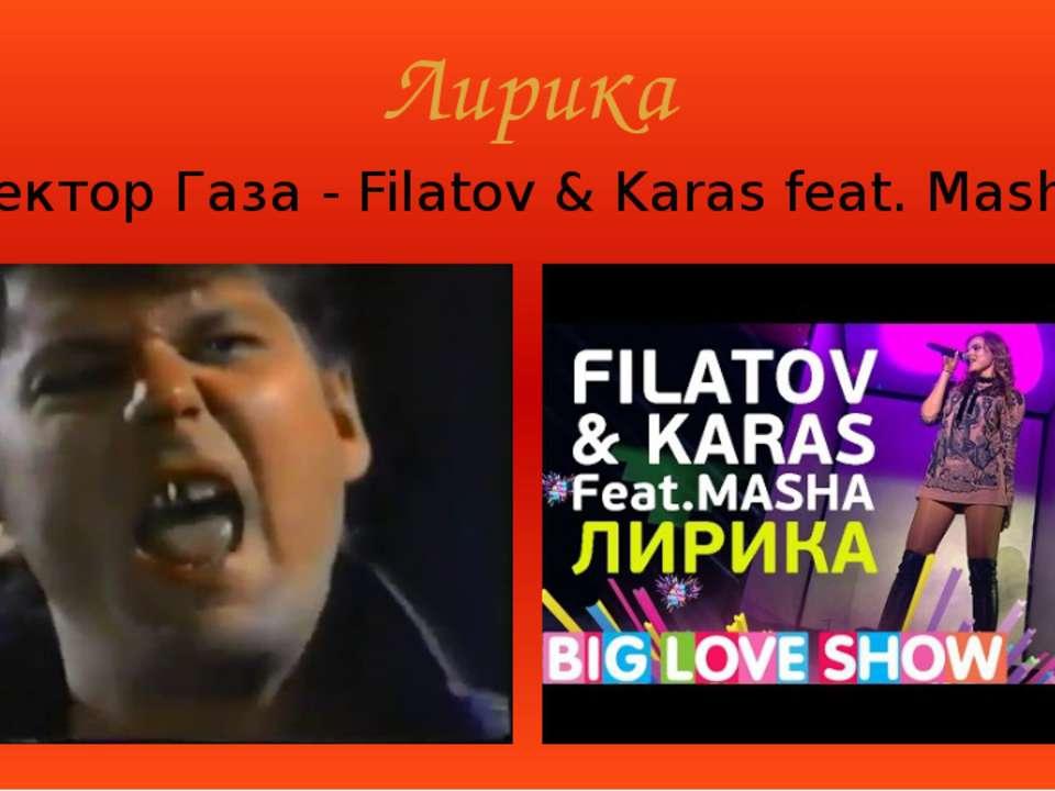 Лирика Сектор Газа - Filatov & Karas feat. Masha