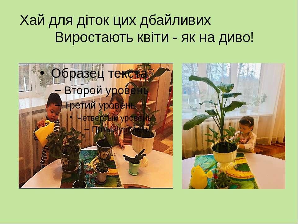 Хай для діток цих дбайливих Виростають квіти - як на диво!