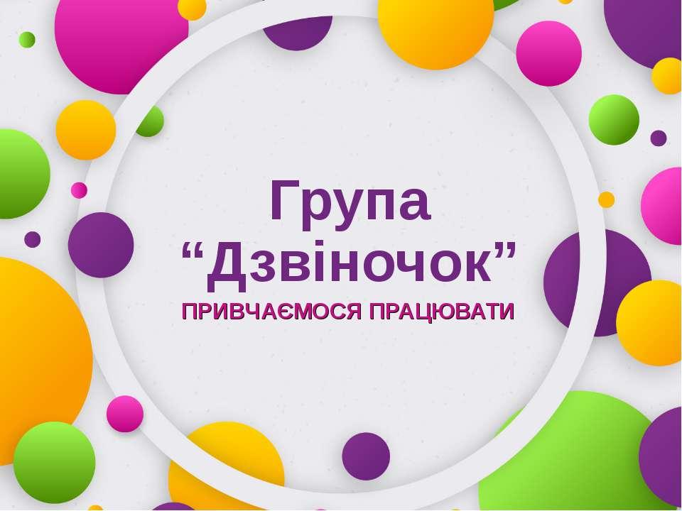 """Група """"Дзвіночок"""" ПРИВЧАЄМОСЯ ПРАЦЮВАТИ"""