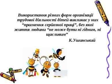 Використання різних форм організації трудової діяльності дітей викликає у них...
