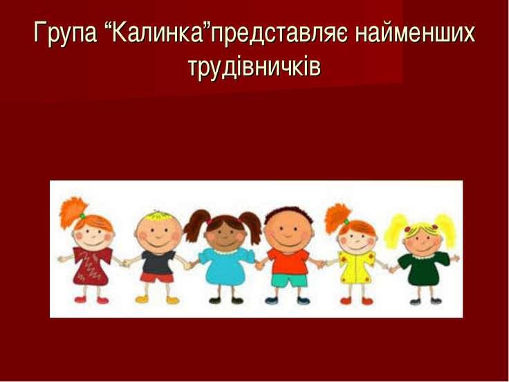 """Група """"Калинка""""представляє найменших трудівничків"""