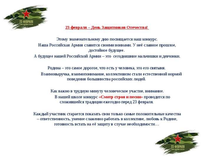 23 февраля – День Защитников Отечества! Этому знаменательному дню посвящается...