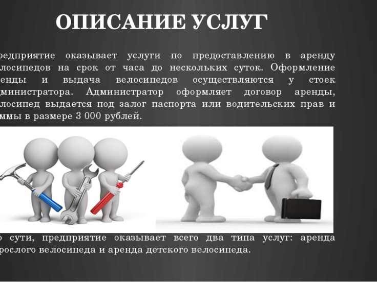 ПЛАН ПРОИЗВОДСТВА К основным средствам предприятия в первую очередь относятся...