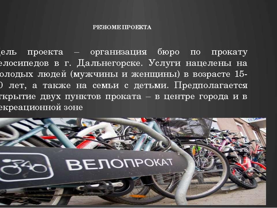 ОПИСАНИЕ УСЛУГ Предприятие оказывает услуги по предоставлению в аренду велоси...