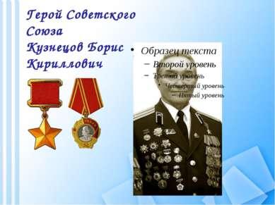 Герой Советского Союза Кузнецов Борис Кириллович
