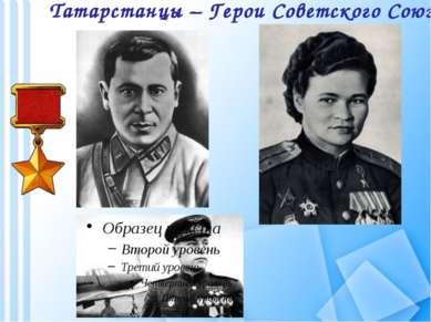 Татарстанцы – Герои Советского Союза